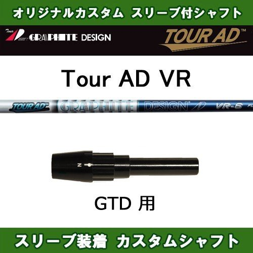 ツアーAD VR GTD用 新品 スリーブ付シャフト ドライバー用 カスタムシャフト 非純正スリーブ Tour AD VR