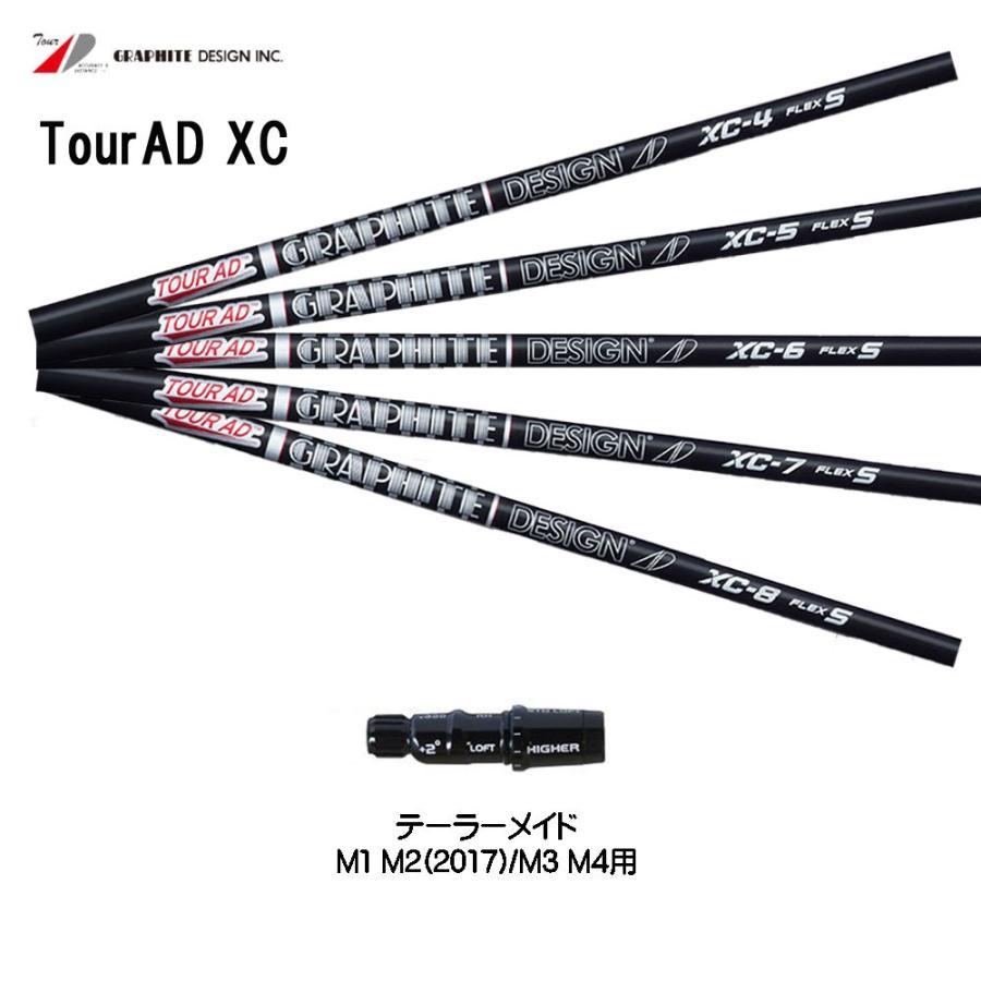 ツアーAD XC テーラーメイド M1/M2 2017モデル /M3/M4用 新品 スリーブ付シャフト ドライバー用 カスタムシャフト 非純正スリーブ Tour AD XC