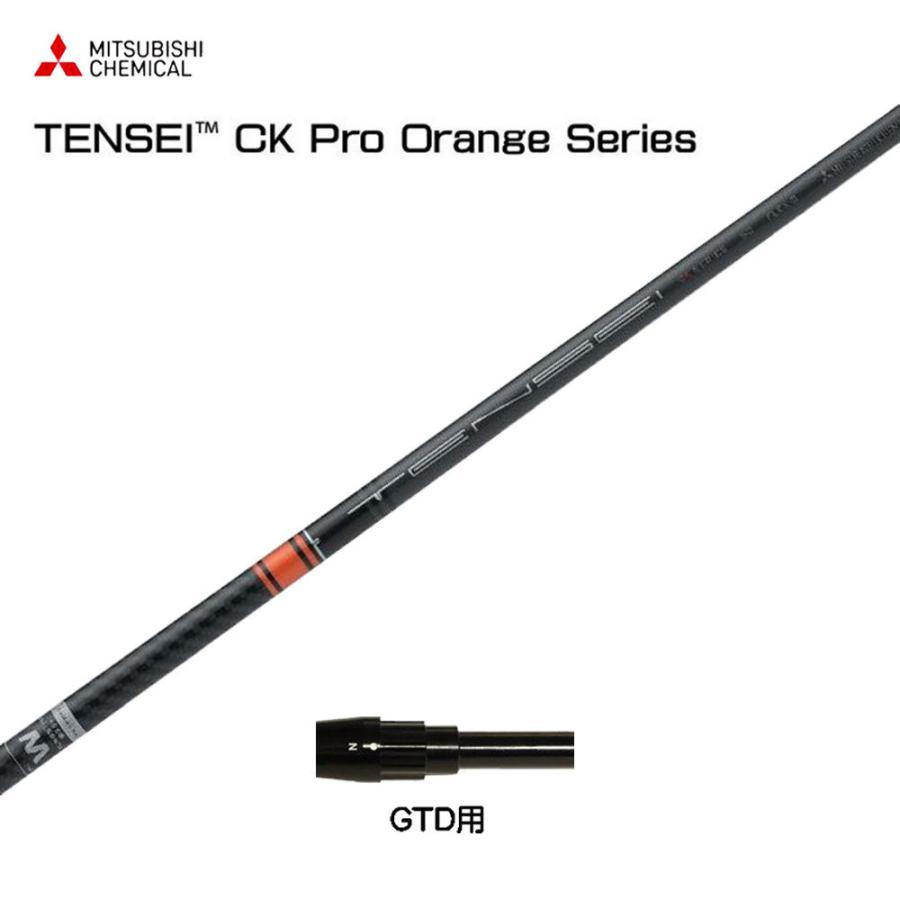 テンセイ CK プロ オレンジ GTD用 新品 スリーブ付シャフト ドライバー用 カスタムシャフト 非純正スリーブ TENSEI CK Pro オレンジ