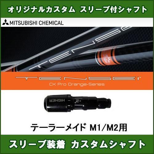 テンセイ CK プロ オレンジ M1/M2用 新品 スリーブ付シャフト ドライバー用 カスタムシャフト 非純正スリーブ TENSEI CK Pro オレンジ