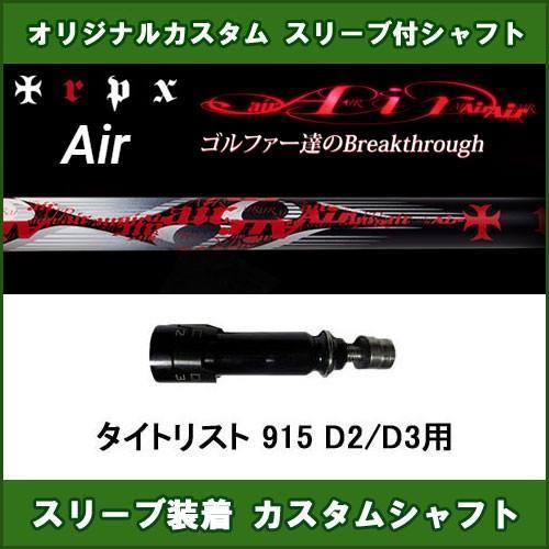 新品スリーブ付きシャフト TRPX AIR タイトリスト 915 D2/D3用 スリーブ装着シャフト トリプルX エアー ドライバー用 オリジナルカスタム 非純正スリーブ