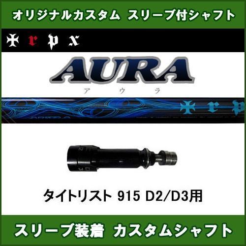 新品スリーブ付きシャフト TRPX AURA タイトリスト 915 D2/D3用 スリーブ装着シャフト トリプルX アウラ ドライバー用 オリジナルカスタム 非純正スリーブ