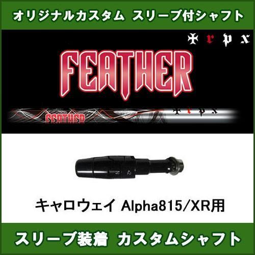 新品スリーブ付きシャフト TRPX Feather キャロウェイ Alpha815/XR用 スリーブ装着シャフト トリプルX フェザー ドライバー用 カスタム 非純正スリーブ