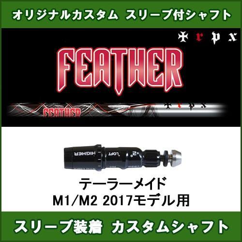新品スリーブ付きシャフト TRPX Feather テーラーメイド M1/M2 2017年用 スリーブ装着シャフト トリプルX フェザー ドライバー用 カスタム 非純正スリーブ