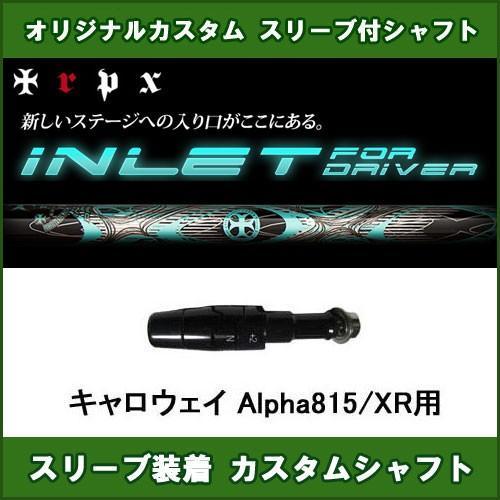 新品スリーブ付きシャフト TRPX INLET キャロウェイ Alpha815/XR用 スリーブ装着シャフト トリプルX インレット ドライバー用 カスタム 非純正スリーブ