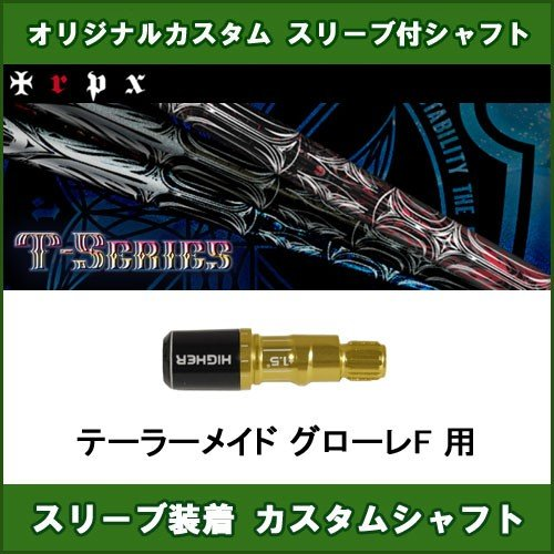 新品スリーブ付きシャフト TRPX T-SERIES グローレF用 スリーブ装着シャフト T-Series T-1/T-2/T-3 ドライバー用 カスタム 非純正スリーブ