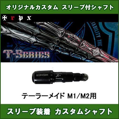 新品スリーブ付きシャフト TRPX T-SERIES テーラーメイド M1/M2用 スリーブ装着シャフト T-Series T-1/T-2/T-3 ドライバー用 カスタム 非純正スリーブ