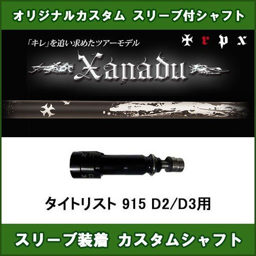 新品スリーブ付きシャフト TRPX Xanadu タイトリスト 915 D2/D3用 スリーブ装着シャフト トリプルX ザナドゥ ドライバー用 オリジナルカスタム 非純正スリーブ