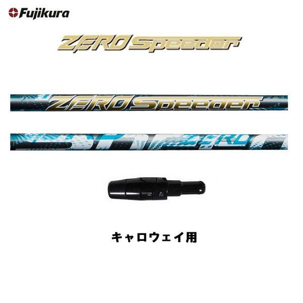 ゼロスピーダー Fujikura ZERO Speeder キャロウェイ用 新品 スリーブ付シャフト ドライバー用 カスタムシャフト 非純正スリーブ