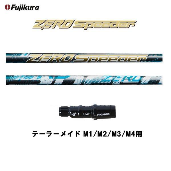 【限定品】 ゼロスピーダー Fujikura ZERO Speeder テーラーメイド M1/M2/M3/M4用 新品 スリーブ付シャフト ドライバー用 カスタムシャフト 非純正スリーブ, MOTOCORSE_モトコルセ f39794f0