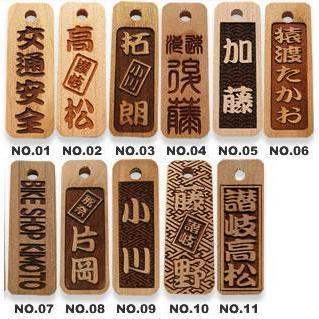 オリジナル木札 小札片面彫り|ogawahan|02