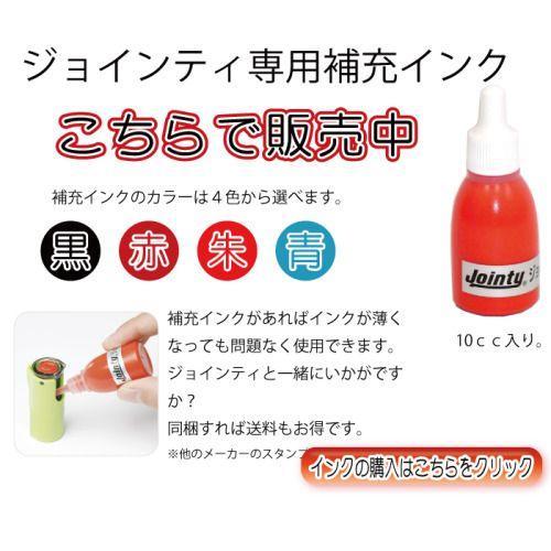 ジョインティ Jointy J9 補充インク ogawahan 02