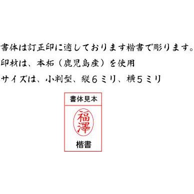 送料無料 訂正印 個人 印鑑 はんこ 小判型 本柘 1000円ポッキリ|ogawahan|02