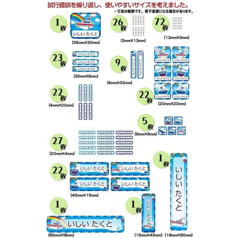 お名前シール おなまえシール  防水シール 大容量228枚入り 38種類から選べます 送料無料|ogawahan|06