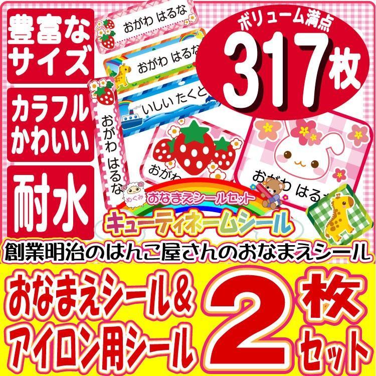 送料無料 317枚 りキューティネームシールアイロン おなまえシール 30種類から選べます ogawahan