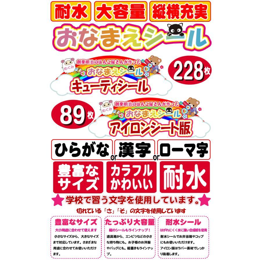 送料無料 317枚 りキューティネームシールアイロン おなまえシール 30種類から選べます ogawahan 02