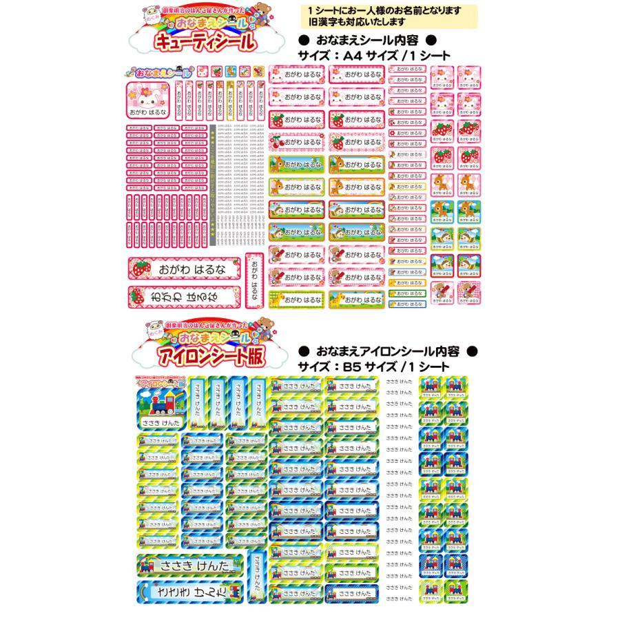 送料無料 317枚 りキューティネームシールアイロン おなまえシール 30種類から選べます ogawahan 03