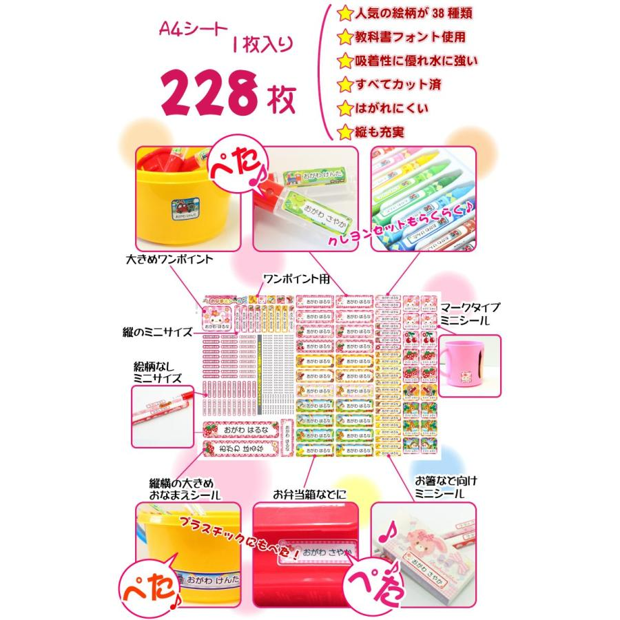 送料無料 317枚 りキューティネームシールアイロン おなまえシール 30種類から選べます ogawahan 04
