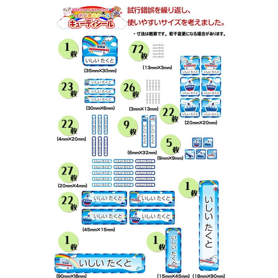 送料無料 317枚 りキューティネームシールアイロン おなまえシール 30種類から選べます ogawahan 05