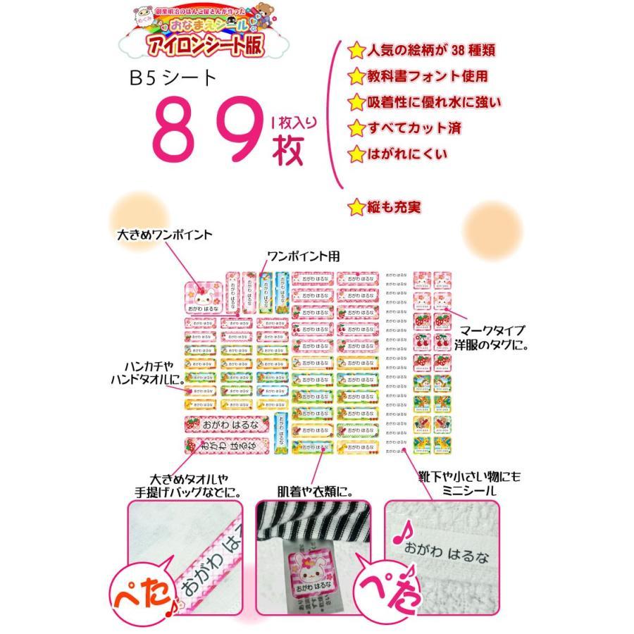 送料無料 317枚 りキューティネームシールアイロン おなまえシール 30種類から選べます ogawahan 06