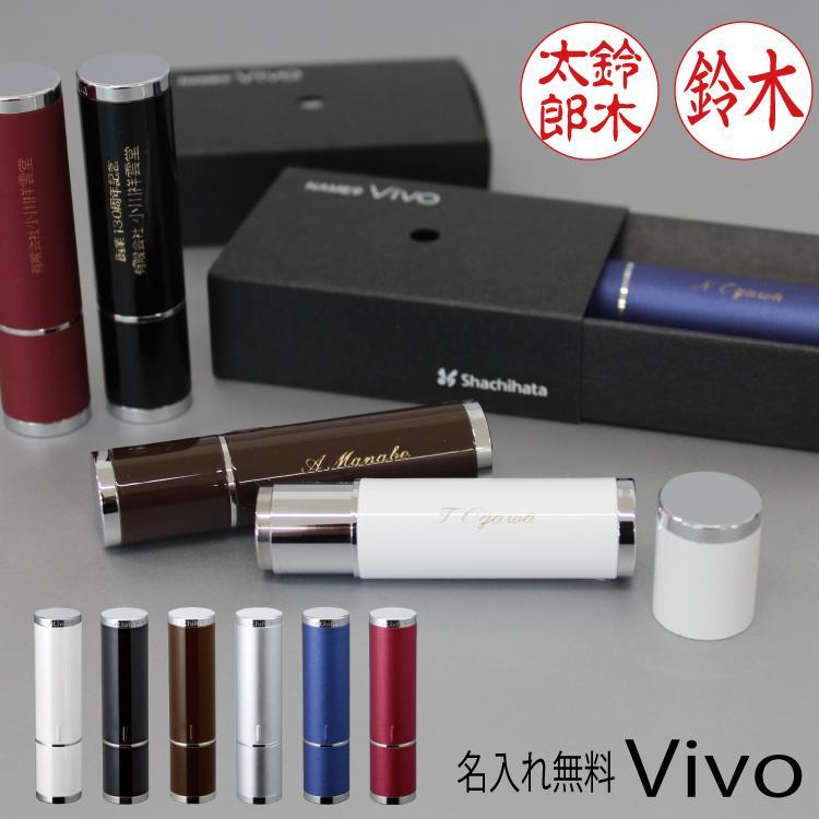 本体名入れ可能 シャチハタ Vivo シャチハタ ネーム印 ネーム9のハイブランド品 9.5ミリ印面 送料無料|ogawahan