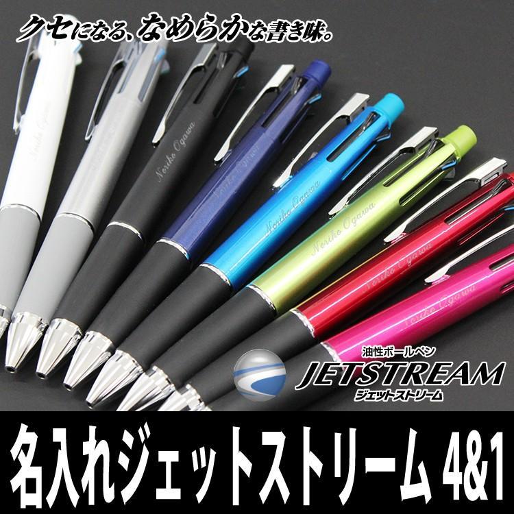 名入れ商品 Uni ジェットストリーム 4&1 芯太さ0.7ミリ ボールペン4色&シャーペン 送料無料|ogawahan