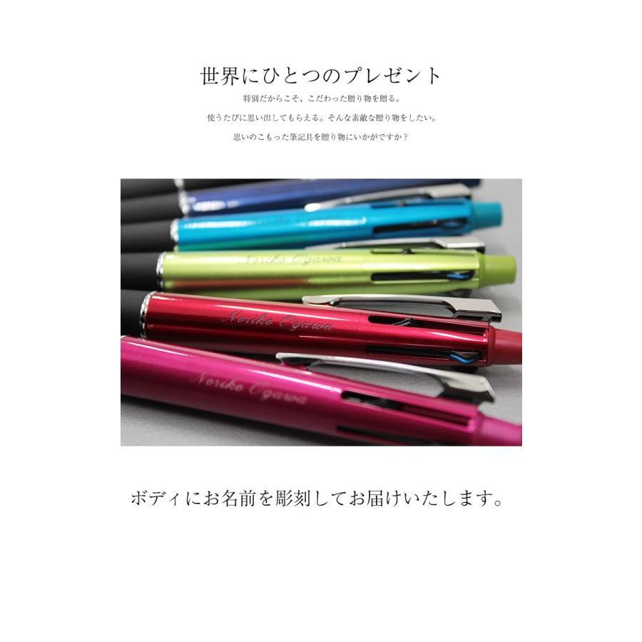 名入れ商品 Uni ジェットストリーム 4&1 芯太さ0.7ミリ ボールペン4色&シャーペン 送料無料|ogawahan|04