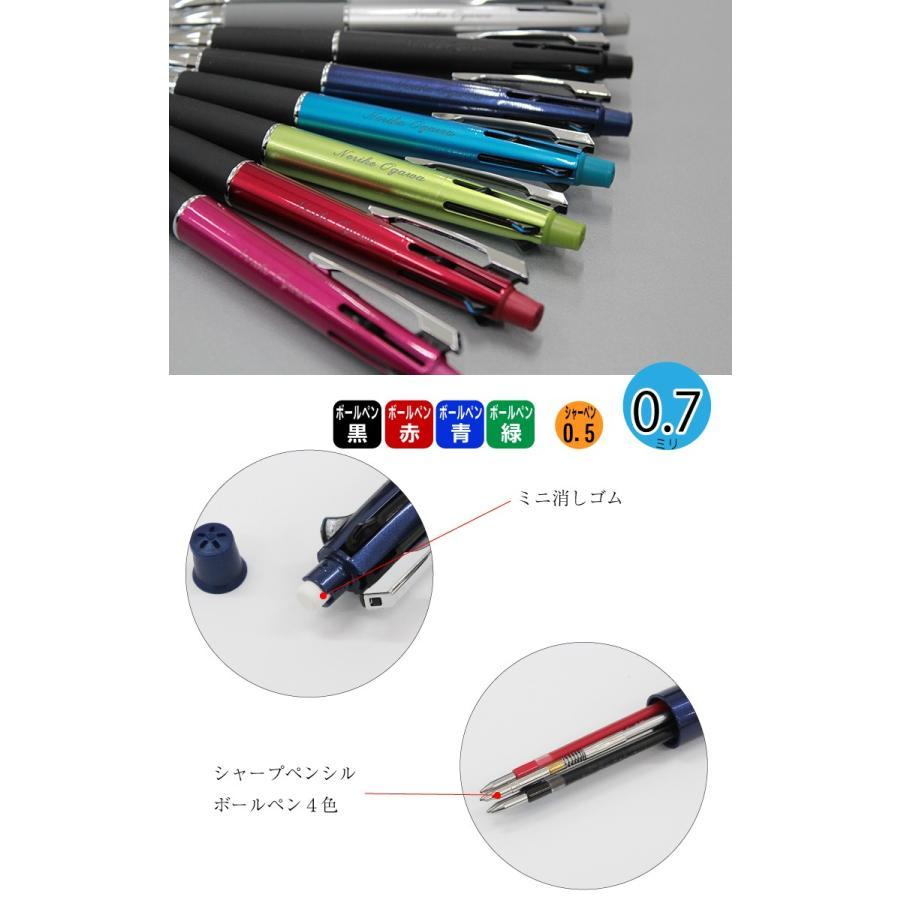 名入れ商品 Uni ジェットストリーム 4&1 芯太さ0.7ミリ ボールペン4色&シャーペン 送料無料|ogawahan|05