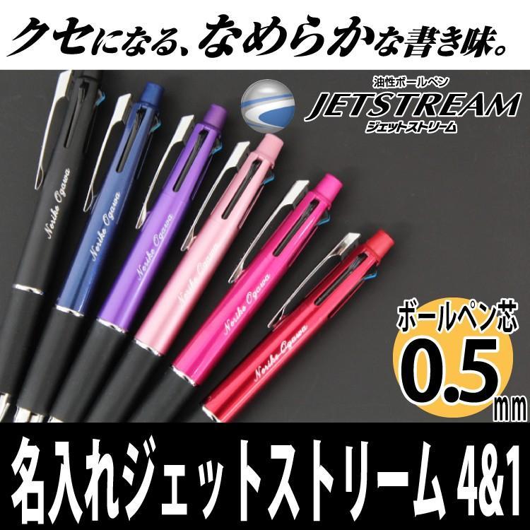 名入れ商品 1年保証 白文字 付与 Uni ジェットストリーム 送料無料 芯太さ0.5ミリ ボールペン4色amp;シャーペン 4amp;1