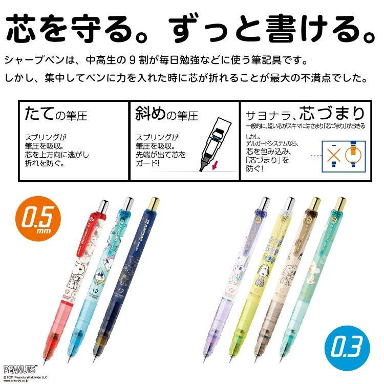 限定 デルガード スヌーピー デザイン 0.5ミリ 0.3ミリ ogawahan 02