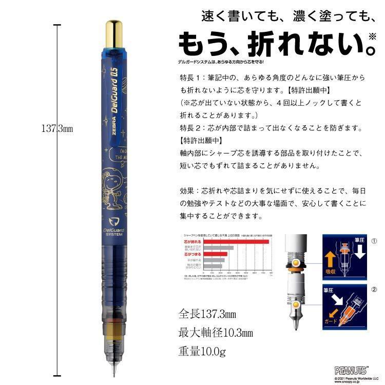 限定 デルガード スヌーピー デザイン 0.5ミリ 0.3ミリ ogawahan 03