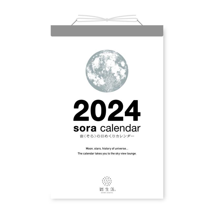 新日本カレンダー 2021年 宙(そら)の日めくりカレンダー 宙の日めくり NK8818|ogawahan