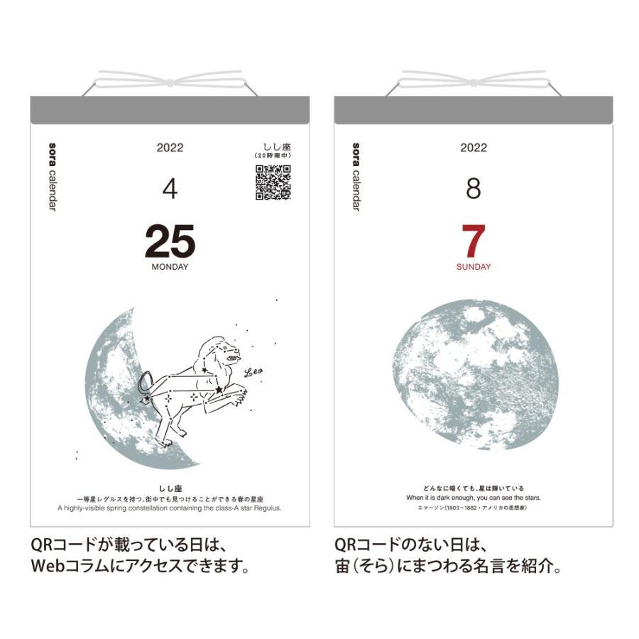 新日本カレンダー 2021年 宙(そら)の日めくりカレンダー 宙の日めくり NK8818|ogawahan|03