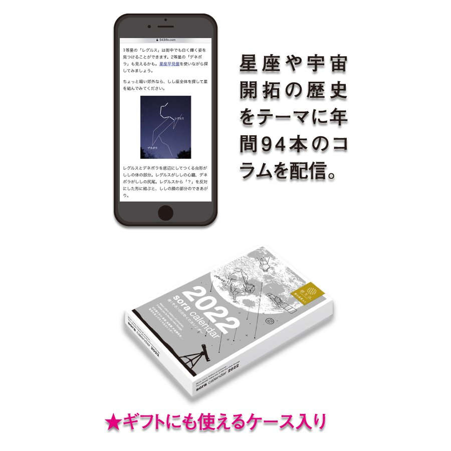 新日本カレンダー 2021年 宙(そら)の日めくりカレンダー 宙の日めくり NK8818|ogawahan|04