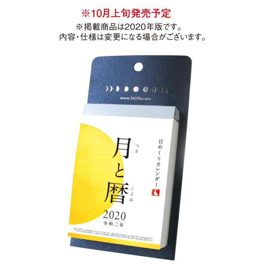 【メール便送料無料】新日本カレンダー 2021年 月と暦 カレンダー 日めくり NK8812 (2021年 1月始まり) 9月中旬より発送開始|ogawahan