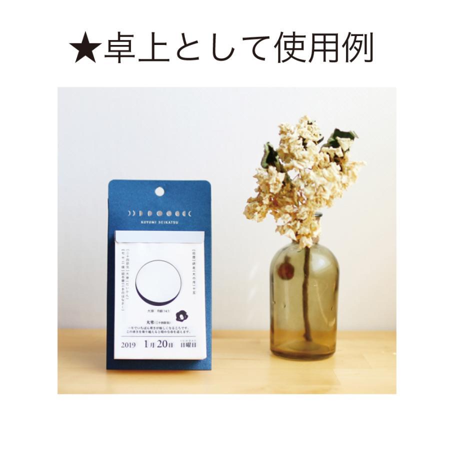 【メール便送料無料】新日本カレンダー 2021年 月と暦 カレンダー 日めくり NK8812 (2021年 1月始まり) 9月中旬より発送開始|ogawahan|04