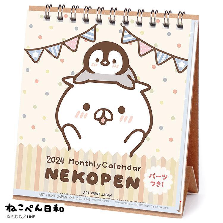 予約商品 2021年 LINE ハンドメイド卓上カレンダー/もじじ「ねこぺん日和」 1000116048 vol.194 ogawahan