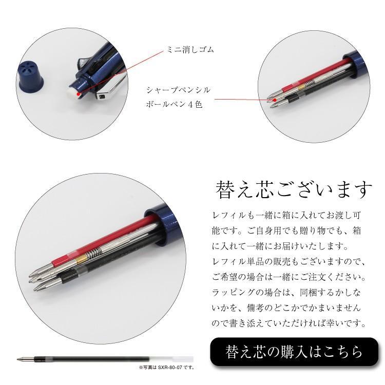 【名入れ無料】Uni ボールペン ジェットストリーム 4&1 送料無料 多機能ペン ogawahan 12