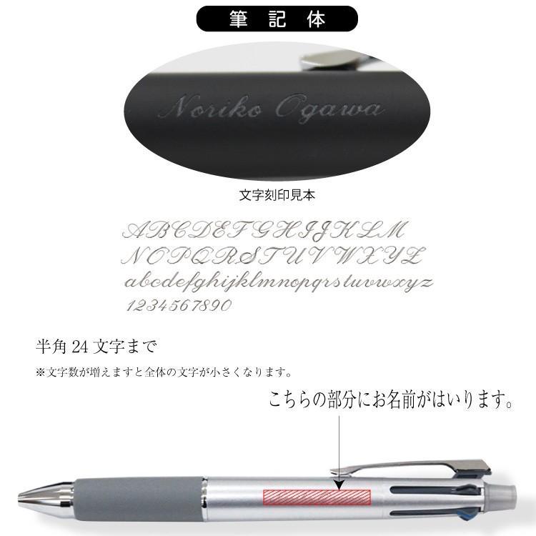 【名入れ無料】Uni ボールペン ジェットストリーム 4&1 送料無料 多機能ペン ogawahan 13