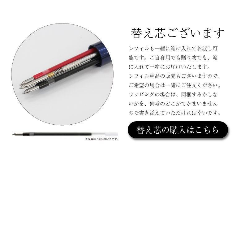 【名入れ無料】Uni ボールペン ジェットストリーム 4&1 送料無料 多機能ペン ogawahan 08