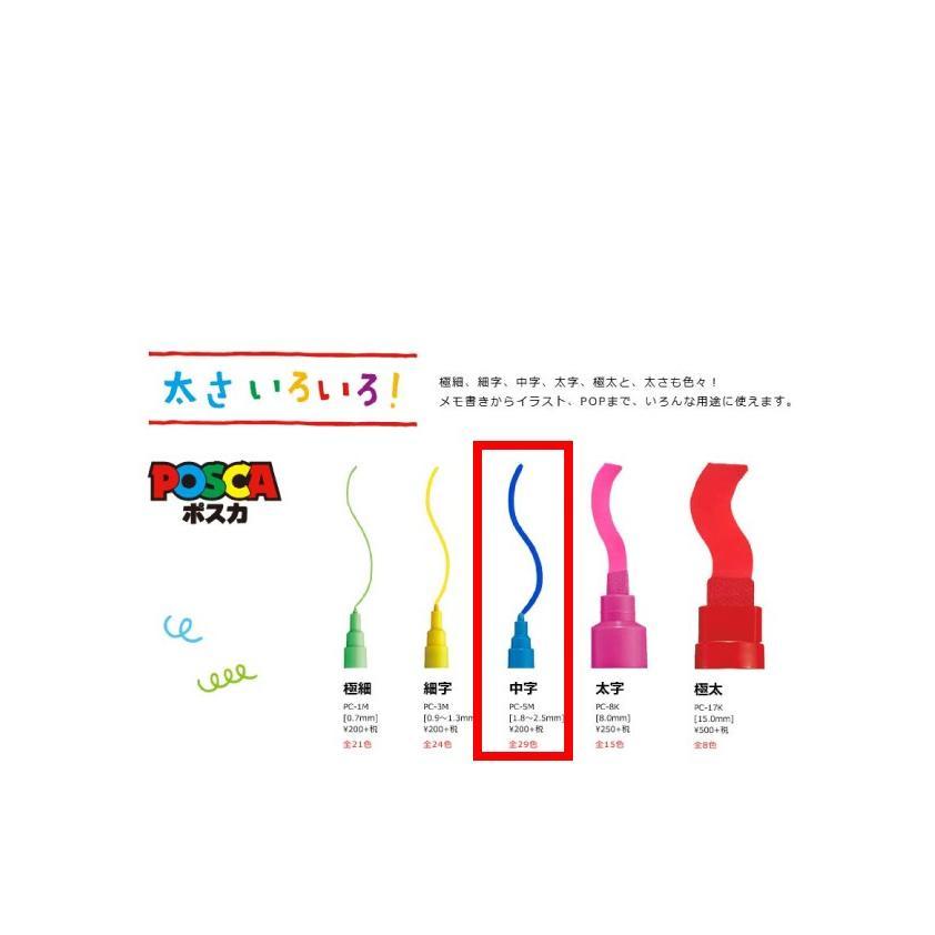 三菱鉛筆 POSCA(ポスカ) 中字丸芯/8色セット PC-5M8C|ogawahan|04