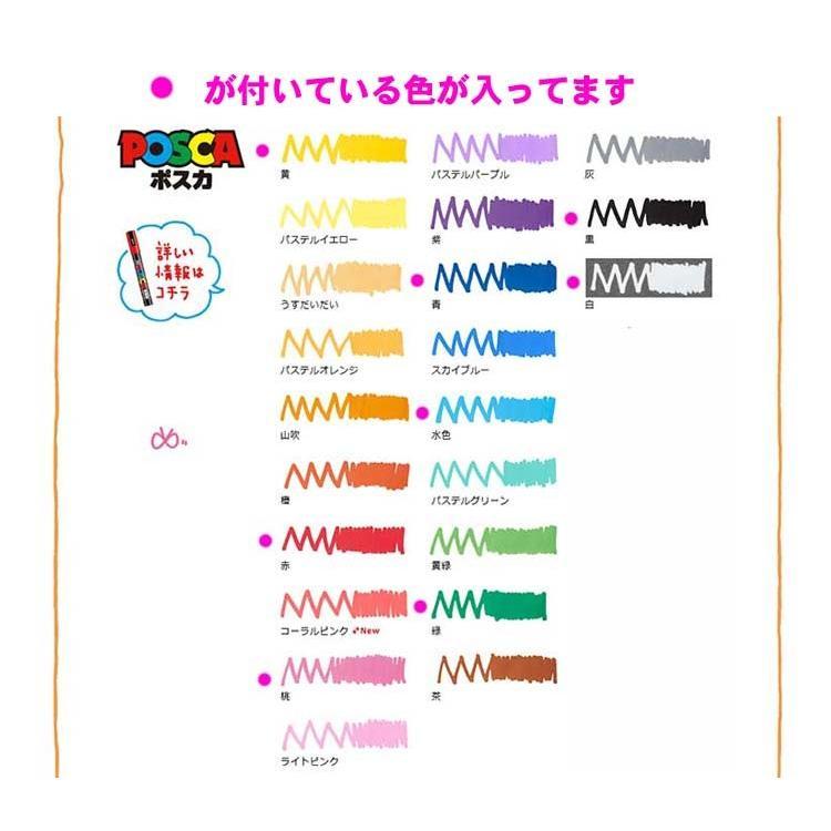 三菱鉛筆 POSCA(ポスカ) 中字丸芯/8色セット PC-5M8C|ogawahan|05