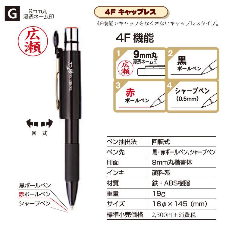 タニエバ ネームペン4Fキャップレス 谷川商事|ogawahan|02