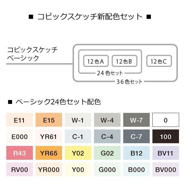 コピック スケッチ ベーシック24色セット|ogawahan|02