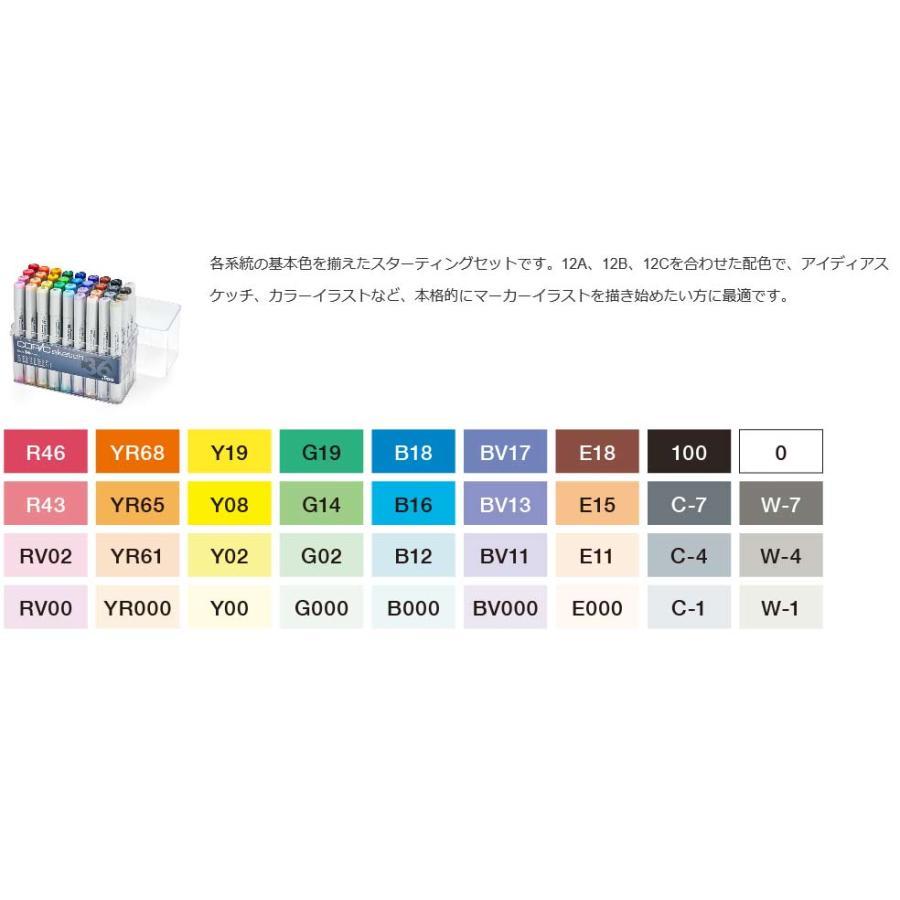 コピック スケッチ ベーシック36色セット|ogawahan|02