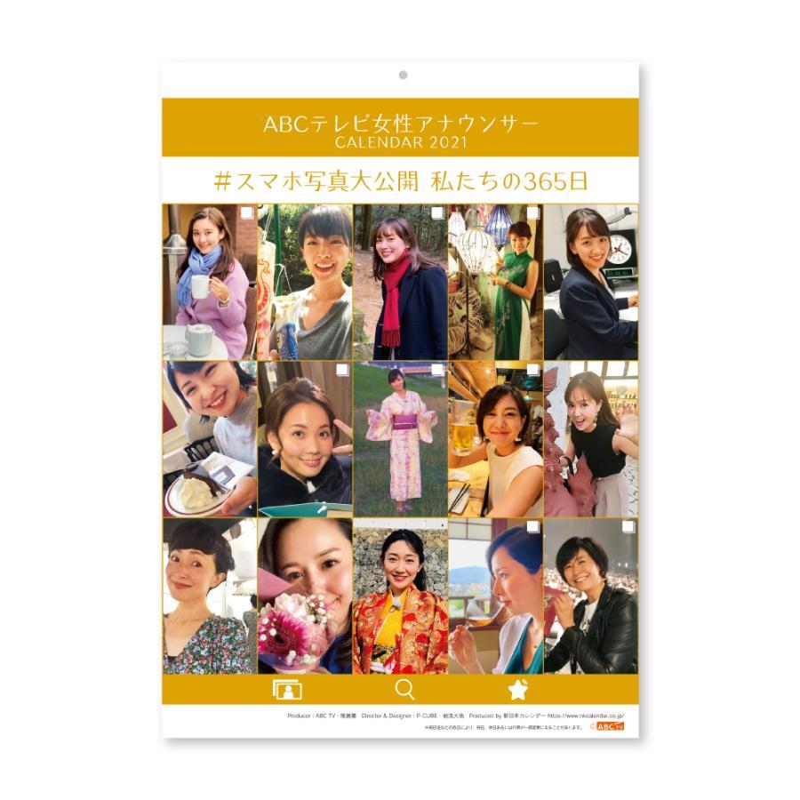 ABC女性アナウンサーカレンダー2021<壁掛け> ogawahan