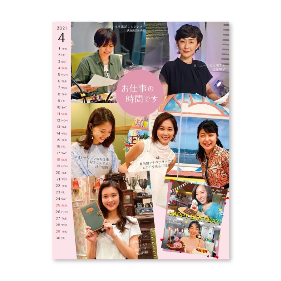 ABC女性アナウンサーカレンダー2021<壁掛け> ogawahan 02