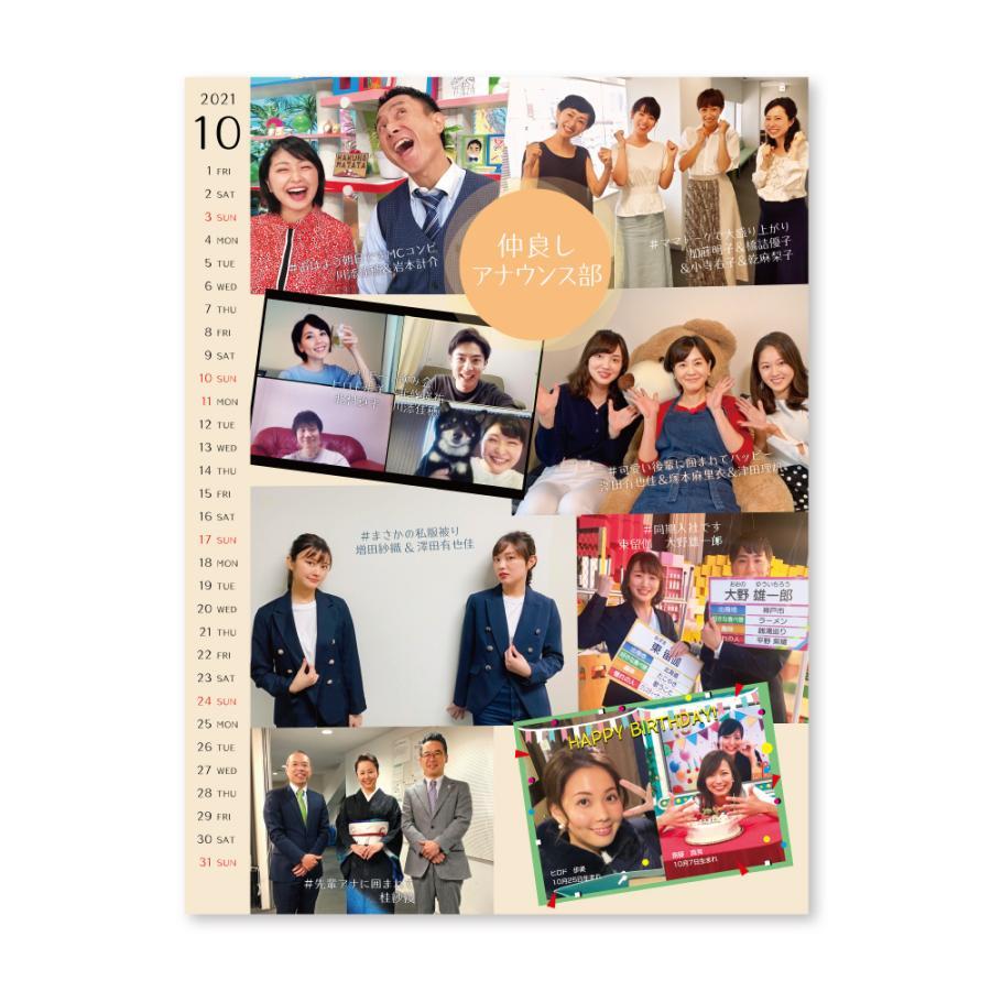 ABC女性アナウンサーカレンダー2021<壁掛け> ogawahan 04