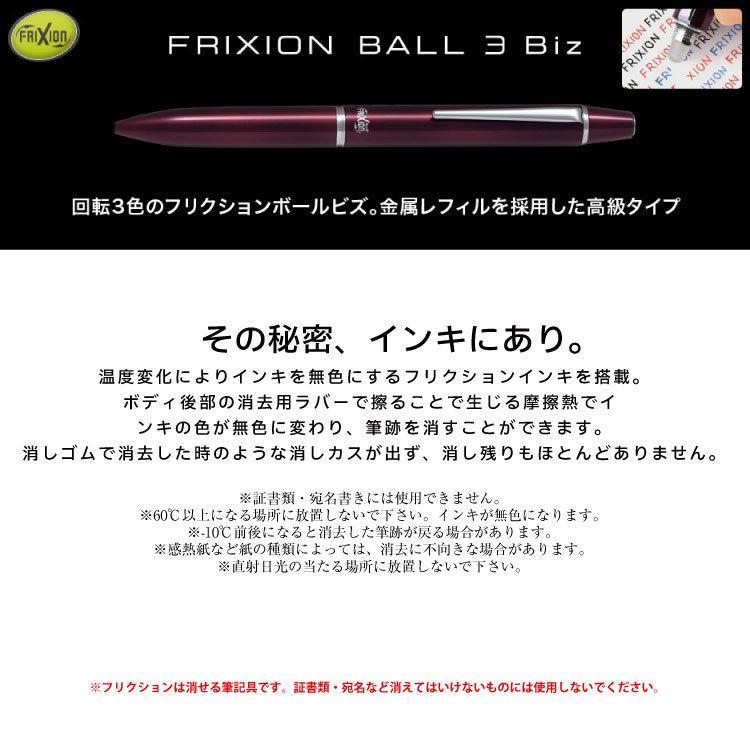 【名入れ】フリクションボール3 ビズ LFBT-5SEF|ogawahan|02