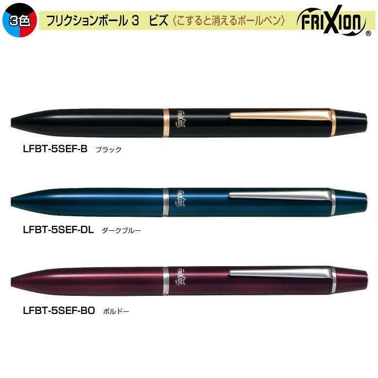 【名入れ】フリクションボール3 ビズ LFBT-5SEF|ogawahan|04